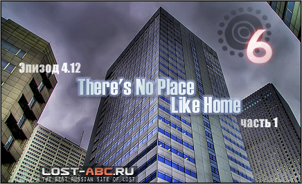 Эпизод 4х12 «There's No Place Like Home» (Часть 1)